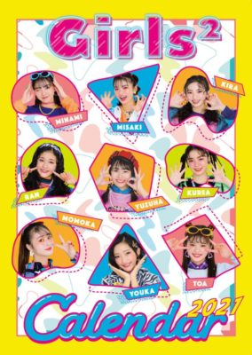 Girls²カレンダー2021年版