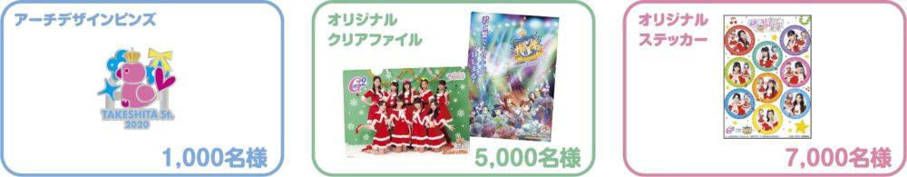 「Happy² Winter2020」Girls²ガル学竹下通りコラボ6