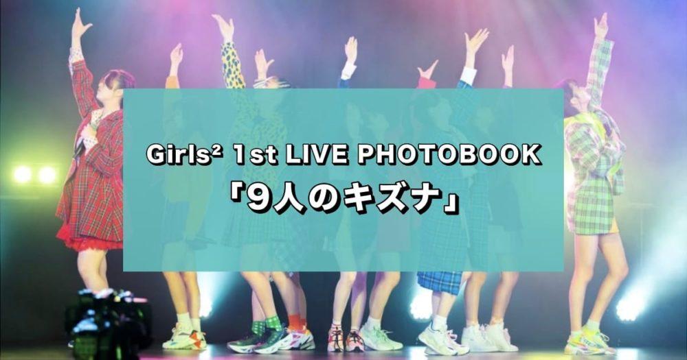Girls² 1st LIVE PHOTOBOOK 「9人のキズナ」』2