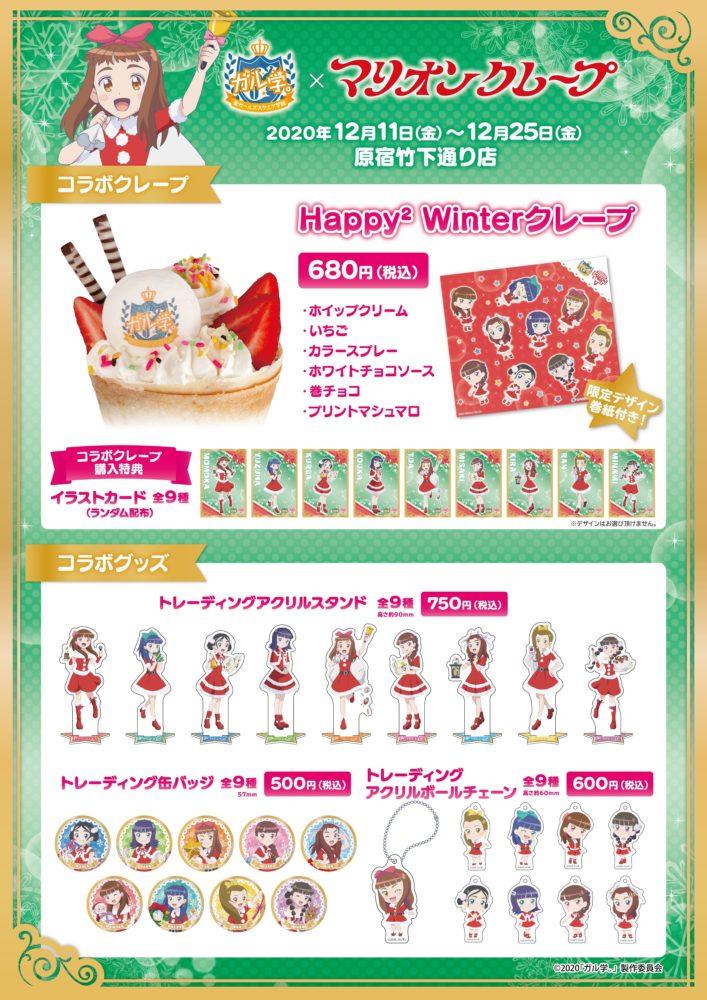 「Happy² Winter2020」マリオンクレープ原宿竹下通り店