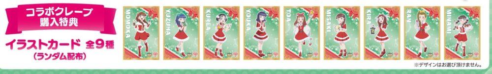 「Happy² Winter2020」マリオンクレープ(オリジナルカード全9種)