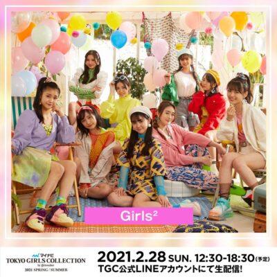 東京ガールズコレクション2021