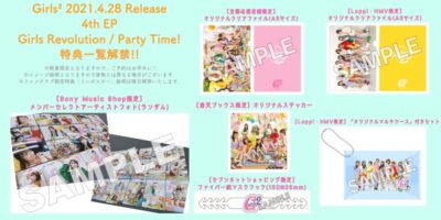 PartyTime!CD購入特典