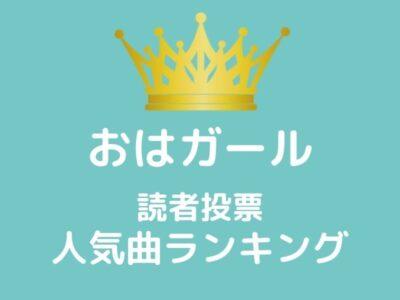 おはガール人気曲ランキング2021-03-26