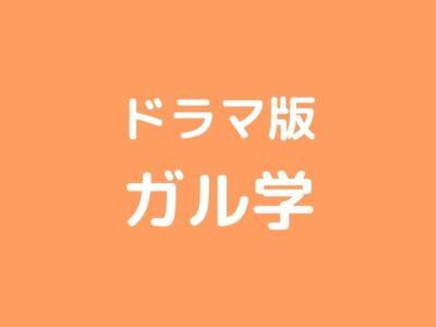 ドラマ版ガル学
