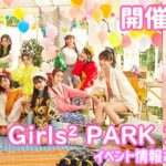Girls² スペシャルイベント「Girls² PARK 2021 SUMMER」開催決定のお知らせ