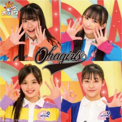 おはガール from Girls²2021年4月