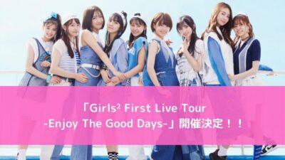 Girls²ライブツアー
