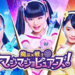 『魔法×戦士 マジマジョピュアーズ!』公式サイト