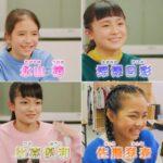 ビッ友×戦士 キラメキパワーズ!SP特番「主演4人」