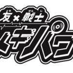 ビッ友×戦士 キラメキパワーズ!タイトルロゴ