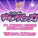 ビッ友×戦士 キラメキパワーズ!公式サイト