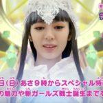 キラパワ「プリンセス」増田來亜