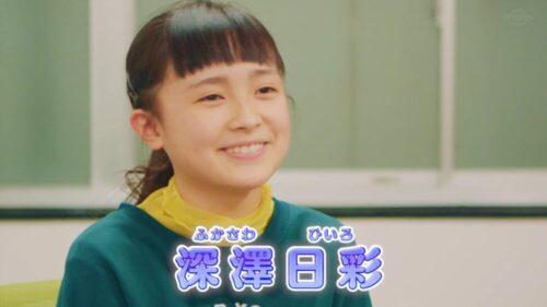 「深澤日彩」ビッ友×戦士 キラメキパワーズ!SP特番