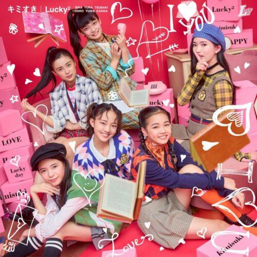 Lucky²(ラッキーラッキー)「キミすき」 (1)