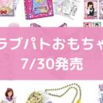 ラブパトリーナ「おもちゃ」7月30日発売