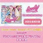 """lovely²「とぅわりんりんたんたん」ひみつのミニ²""""生配信""""ライブ♪"""