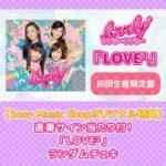 lovely2「LOVE」購入特典