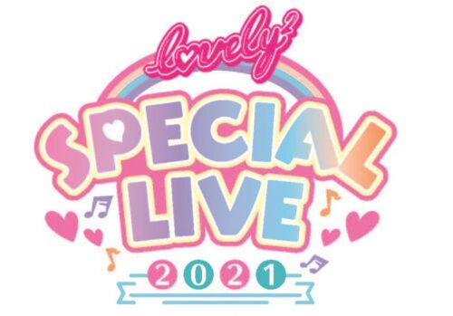 『lovely² SPECIAL LIVE 2021』