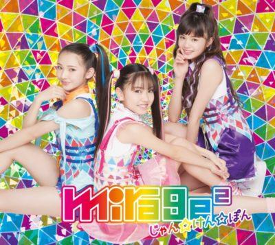 mirage2じゃんけんぽん
