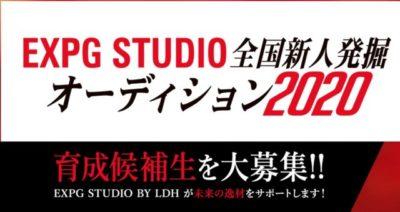 EXPG STUDIOオーディション2020