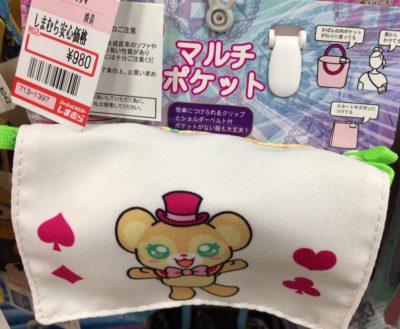 ファントミマルチポケット(くまちぃ)【しまむら】
