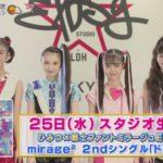 mirage2「TVおはスタ」出演068
