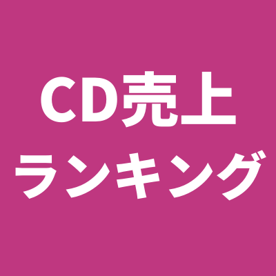 mirage2CD売上ランキング