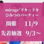 mirage2ひみつのパーティーイベント情報
