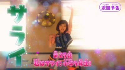ファントミ25話サライ初登場2