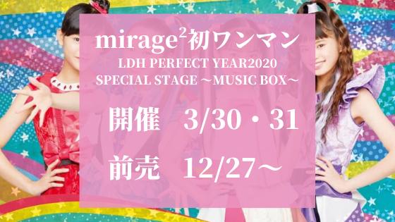 mirage2ワンマンライブ