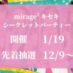 mirage2「キセキ」シークレットパーティーfortune music