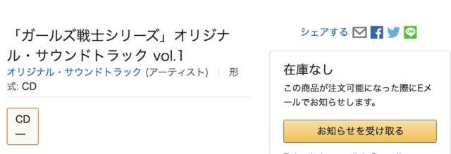 ガールズ戦士シリーズ「オリジナル・サウンドトラック」