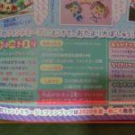 ファントミファンブックvol4「2020年夏・秋に発売予定」
