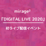 mirage² DIGITAL LIVE 2020