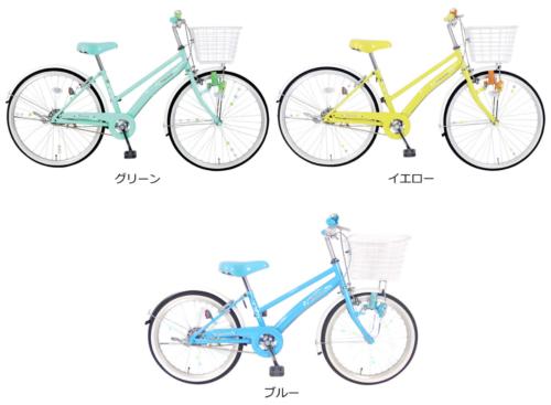 子供自転車-フェミニン20インチ・22インチ・24インチ