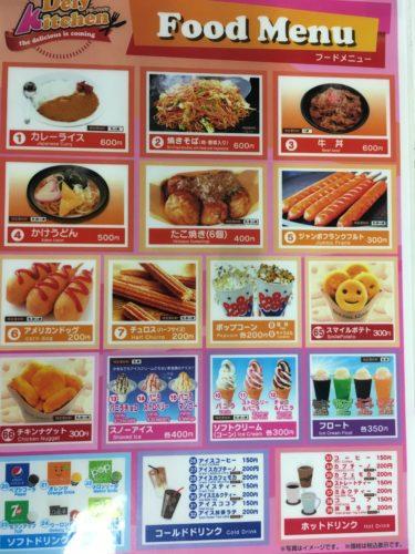 東京あそびマーレの食事・フードメニュー