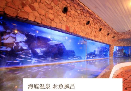伊東温泉ホテルサンハトヤ-海底温泉お魚風呂