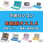 子供おもちゃパソコン人気オススメ2020-12-25v2
