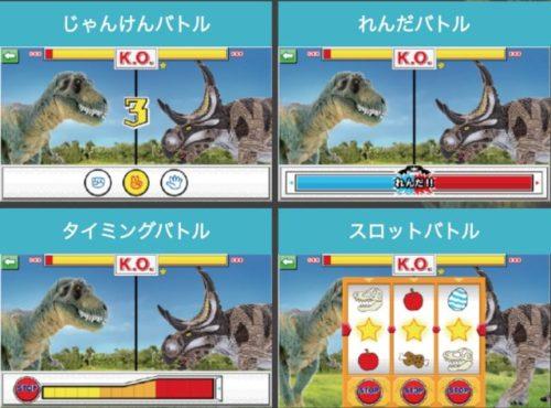 恐竜図鑑バトルゲーム