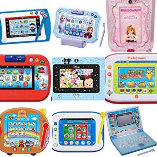 子ども用おもちゃタブレット徹底比較