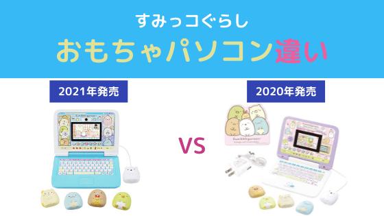 すみっコぐらしパソコン プレミアム vs プラス2021年最新モデル比較