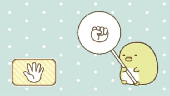すみっコぐらしパソコン「ゲーム」メニュー03