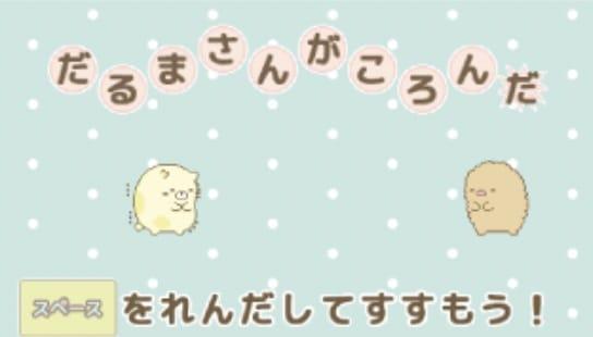 すみっコぐらしパソコン「ゲーム」メニュー06