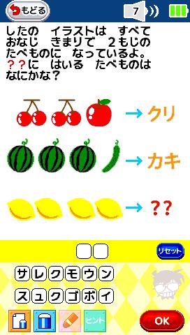 名探偵コナン「ナゾトキパッド」アプリ