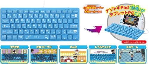 コナンタイピングとキーボード
