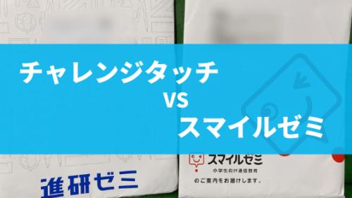 進研ゼミ「チャレンジタッチ」vs「スマイルゼミ」比較