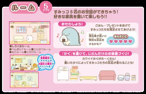 すみっコパッド「ルームアプリ」