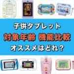子供おもちゃタブレット比較オススメ2020-12-24