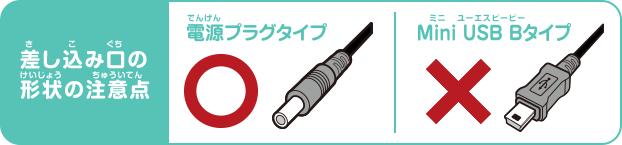 タカラトミーACアダプター TYPE5